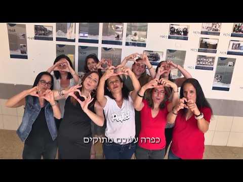 קליפ מורות בית ספר איש שלום מחזור ז' כפר יונה