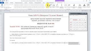 как записать (написать, вписать) дробь в тексте программы Microsoft Word 2010?