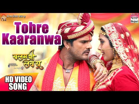 Tohre Kaaranwa | Khesari Lal Yadav, Kajal Raghwani | Priyanka Singh | HD VIDEO | BALAM JI LOVE YOU