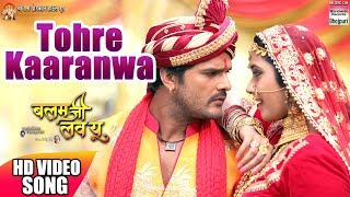 Tohre Kaaranwa | Khesari Lal Yadav, Kajal Raghwani | Priyanka Singh | HD VIDEO | BALAM JI LOVE YOU