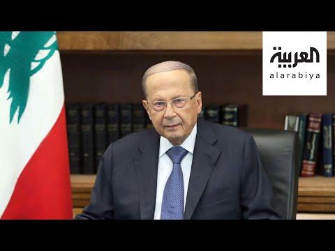 الرئيس ورئيس الحكومة كانا على علم بكارثة بيروت قبل التفجير  - نشر قبل 8 ساعة