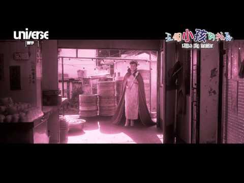 五個小孩的校長 (Little Big Master)電影預告