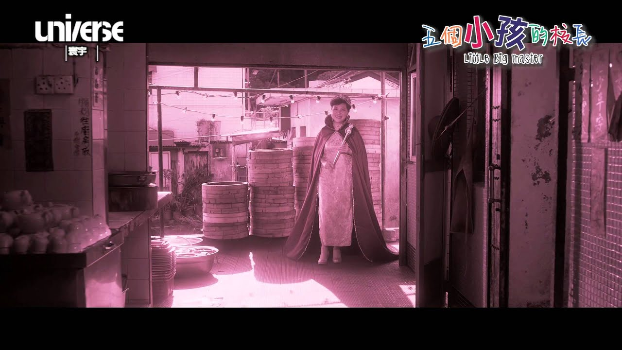 電影【五個小孩的校長 Little Big Master】 香港預告 HK Trailer