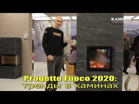 Тренды в каминах: Progetto Fuoco 2020