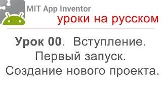 MIT App Inventor 2. Урок 00. Вступление. Первый запуск. Создание нового проекта.