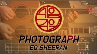 [쉬움주의] Photograph - Ed Sheeran (에드 시런) [Guitar Tutorial 기타 강좌]