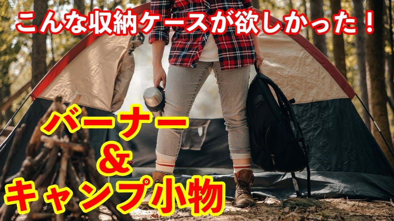 [Oregonian Camper]新商品紹介(収納ケース)〜New Product〜