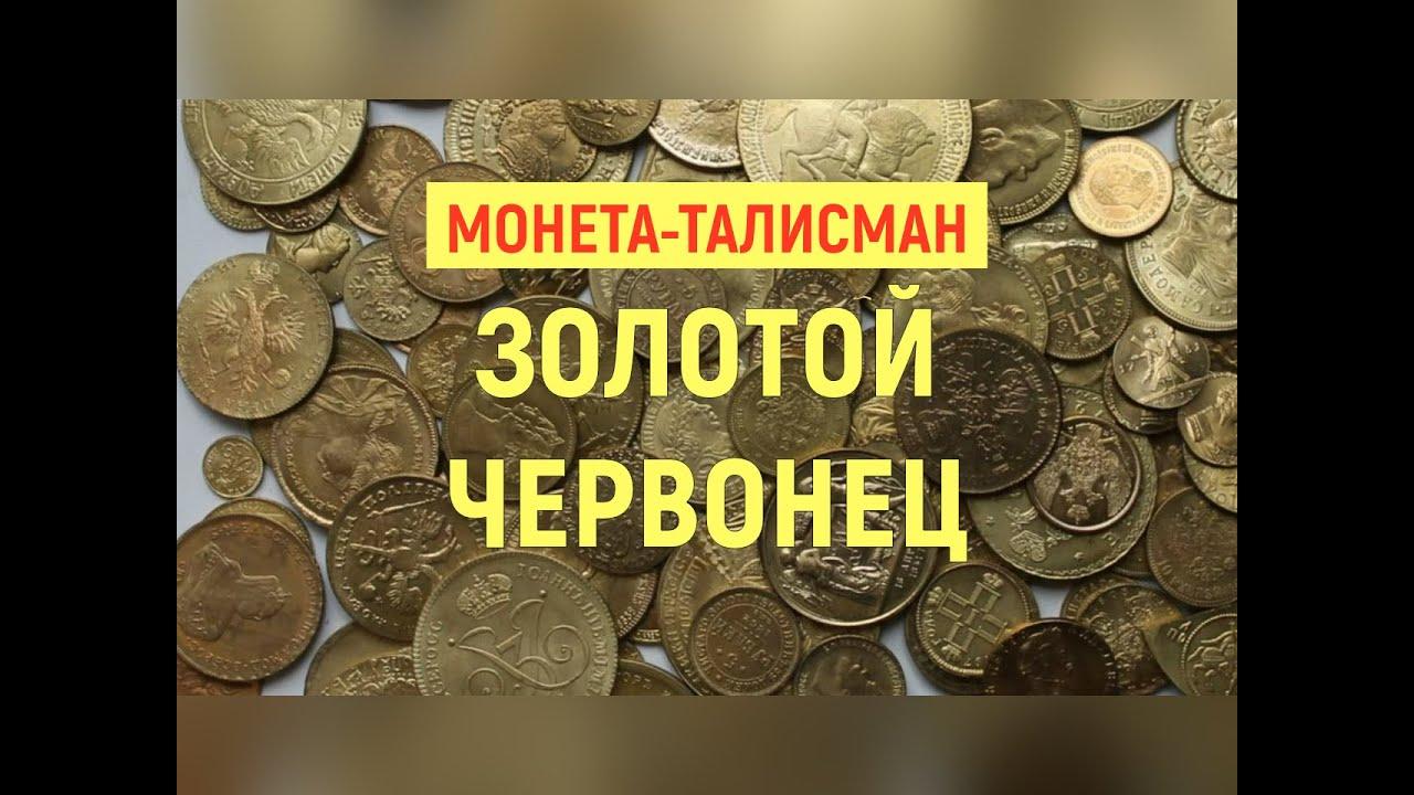 В продаже!!! Талисман-магнит финансовой удачи «ЗОЛОТОЙ ЧЕРВОНЕЦ»