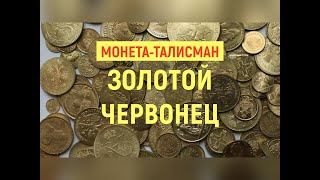 Талисман-магнит финансовой удачи «ЗОЛОТОЙ ЧЕРВОНЕЦ»