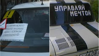 Смешные наклейки и надписи на машинах от водителей с замечательным чувством юмора