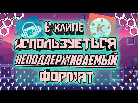 В клипе используеться неподдерживаемый кодек:Kinemaster:Исправляем ошибку