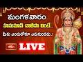 LIVE : మంగళవారం హనుమాన్ చాలీసా వింటే.. మీకు ఎందులోనూ ఎదురుండదు..! | Hanuman Chalisa | Bhakthi TV