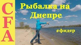 Рыбалка в апреле на Днепре - в поисках карася, ч 1 фидер