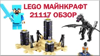 lEGO Minecraft Обзор на русском 21117 Эндер дракон  Lego Minecraft 21117 The Ender Dragon