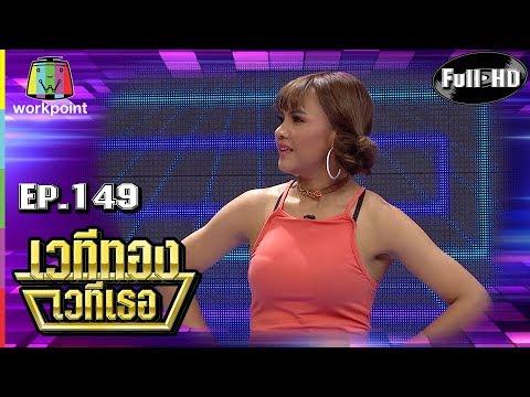 EP.149 - ตั๊กแตน ชลดา , ใบคา ปาหนัน , ภพ พิพัฒน์ - Full