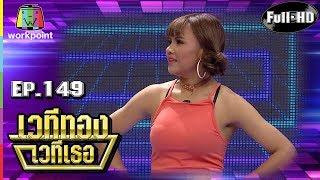 เวทีทอง เวทีเธอ   EP.149   ตั๊กแตน ชลดา , ใบคา ปาหนัน , ภพ พิพัฒน์   27 ม.ค. 62 Full HD