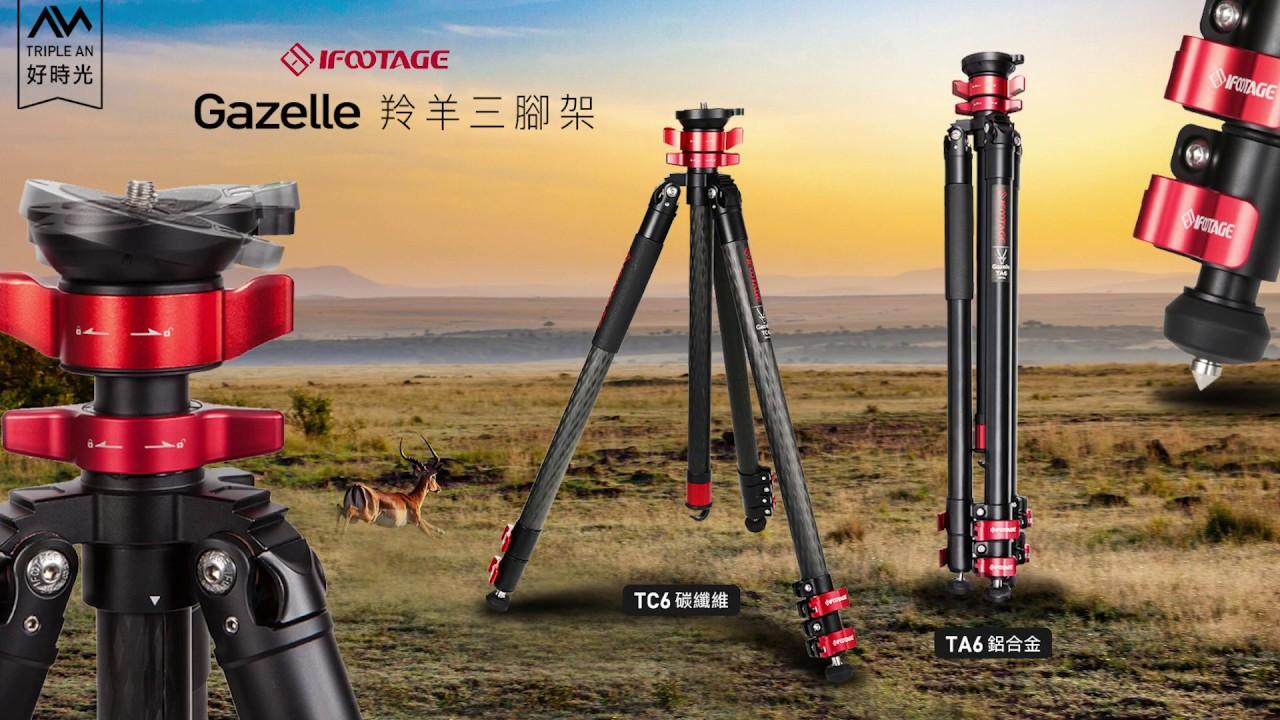 IFOOTAGE 羚羊三腳架Gazelle TA6 / TC6