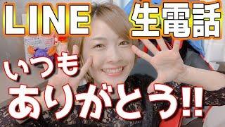 【LINE生電話🔴質問&相談】今日チャンネル開設4周年だそうなのでお話しませんか!?【しろくろちゃんねる】 thumbnail