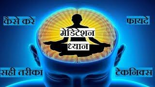 ध्यान कैसे करे   ध्यान करने के तरीके   How to Meditate   Meditation In Hindi