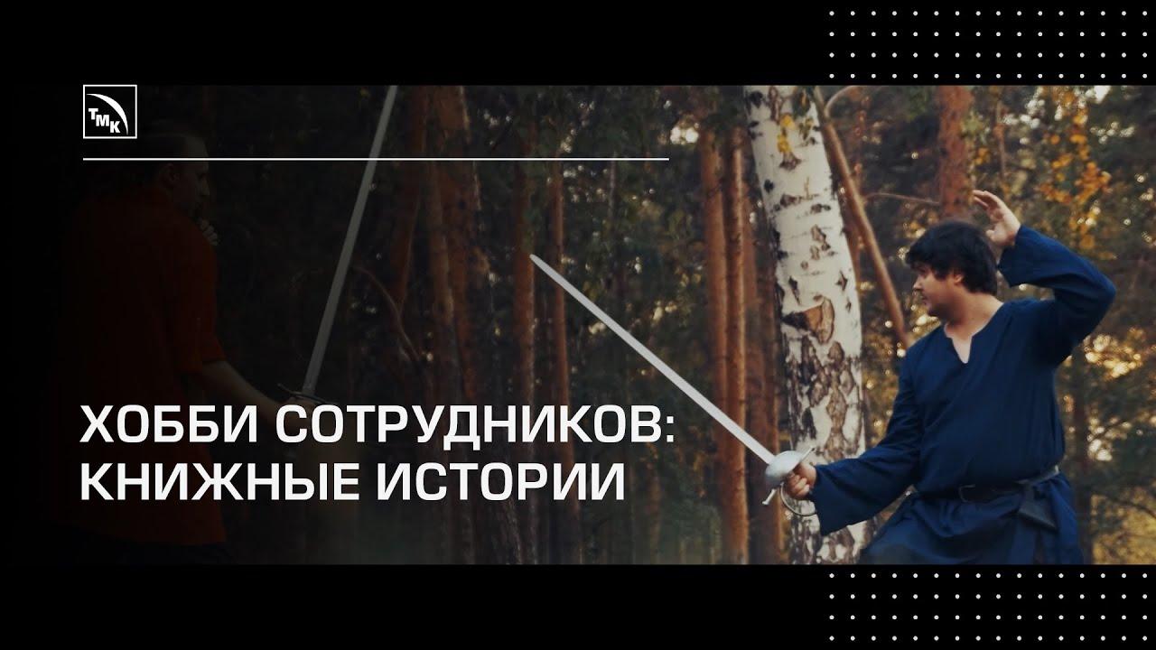 Хобби: Книжные истории. Егор Щенин, ЧТПЗ