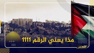 ماذا يعني الرقم 1111 لجيش الاحتلال .. ؟!