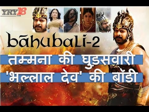 Thumbnail: Untold Story Of Bahubali 2 | First Look - Trailer | Videos, Photos, Hot | YRY18.COM | 2016 Hindi