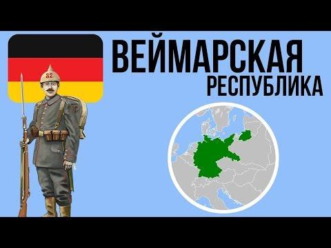 Каджит - Германия 20-х годов, Веймарская республика, Версальский договор и гиперинфляция