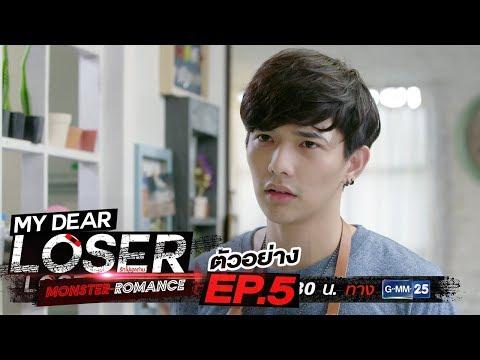 ตัวอย่าง My Dear Loser รักไม่เอาถ่าน   ตอน Monster Romance   EP.5