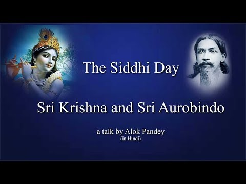The Siddhi Day : Sri Krishna and Sri Aurobindo (in Hindi)