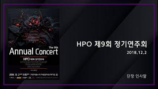 [HPO] 제9회 정기공연 단장 인사말