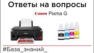 Все про Canon Pixma G в питаннях і відповідях