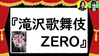 Hey! Say! JUMPの薮宏太くんが、タッキー(滝沢秀明さん)からSnow Manに座長が変わった『滝沢歌舞伎ZERO』を、2019年05月18日に観に行ったそうです。 タッキーが、 ...