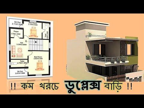 ছোট সুন্দর ডুপ্লেক্স বাড়ির নকশা || Duplex house floor plans and design || Bangladesh