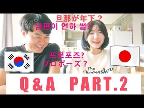 【Q&A続き】日韓夫婦質問コーナー🖤旦那が年下??文化の違い?あるある?【Q&A】한일부부 질문 답변 2탄! /문화 차이? 남편 연하 쎨?