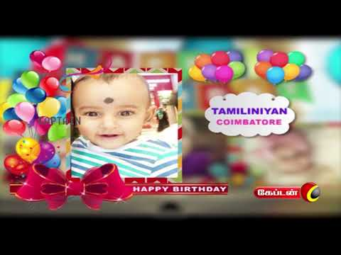 Like: https://www.facebook.com/CaptainTelevision/ Follow: https://twitter.com/captainnewstv Web:  http://www.captainmedia.in | BIRTH DAY WISHES | CAPTAIN TV | 17.11.2018 | BIRTHDAY | BIRTHDAY WISHES |