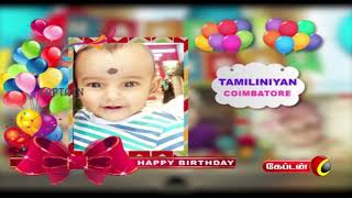 BIRTH DAY WISHES | CAPTAIN TV | 17.11.2018 |