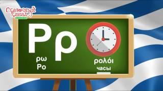 Алфавит греческий для детей. Greek alphabet for children.