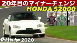 〈Subtitles〉20年目のマイナーチェンジ S2000全開インプレッション!!【Hot-Version】2020