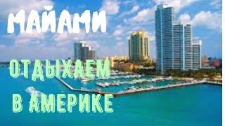 отдых на море в Майами(, 2014-07-09T15:46:30.000Z)