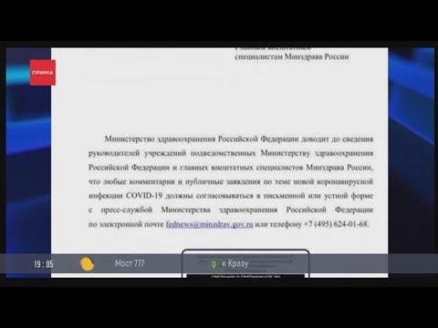 Минздрав России запретил врачам высказываться о коронавирусе