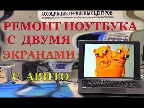 Не простой ремонт ноутбука с двумя экранами или какую гадость можно купить на авито