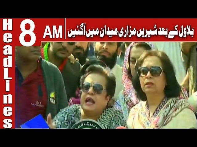 HEADLINE 8 AM | 24 April 2019 | CHANNEL FIVE Pakistan