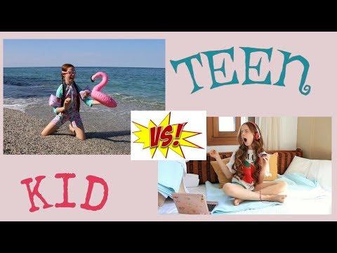 Παιδί vs έφηβος στις διακοπές
