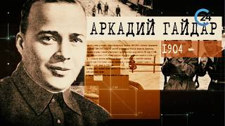 Военные корреспонденты. Аркадий Гайдар