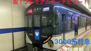 【淀屋橋駅】京阪3000系 特急発車