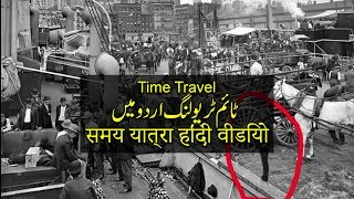 Time Travel In Hindi Urdu - Video Proof - Purisrar Dunya - समय यात्रा हिंदी वीडियो