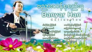 ဗညားဟန္စုစည္းမႈ/ဝါဆိုမိုးနဲ႕ျပန္ခဲ့ပါ/ရင္ထဲကသဇင္/သင္းကဲြငွက္မ်ားနားခိုရ/Banyar Han Songs ၁