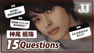 国宝級イケメンとして話題の神尾くんがJJに初登場❤️ weekly JJnetではカッコ良すぎる写真を公開中。 こちらYouTubeではインスタグラムで募集した質問に答えてもらい ...