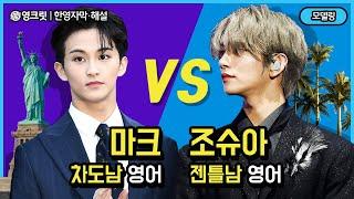 Download lagu NCT 마크 VS 세븐틴 조슈아 영어가 극도로 다른 진짜 이유 (MARK, JOSHUA | ENGSUB | 영어공부)