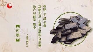 【看点】《本草中华2》药墨是世界上最黑的中药 还需纯净的松烟才可制成? 第3集【东方卫视官方高清HD】